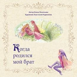 Скачать книгу «Терапевтическая сказка для семьи,  в которой родился второй ребенок»