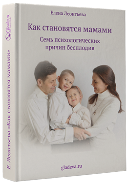 Скачать книгу «Как стать мамой»