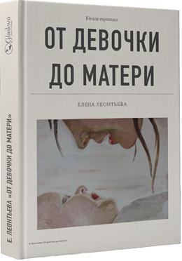 Скачать книгу «От девочки до матери»