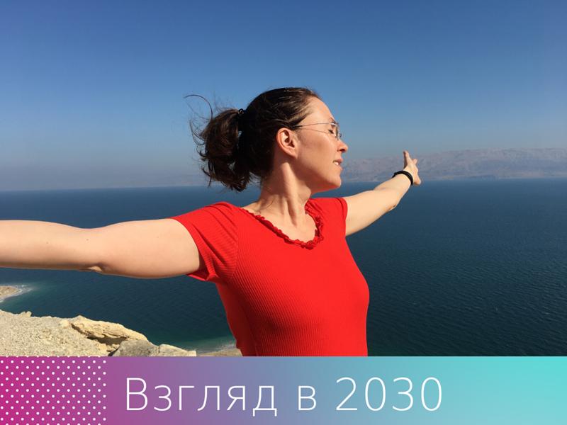Взгляд в 2030. Какими мы будем через 10 лет?