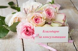 Отзывы после консультаций с куратором Надеждой Нивалёновой